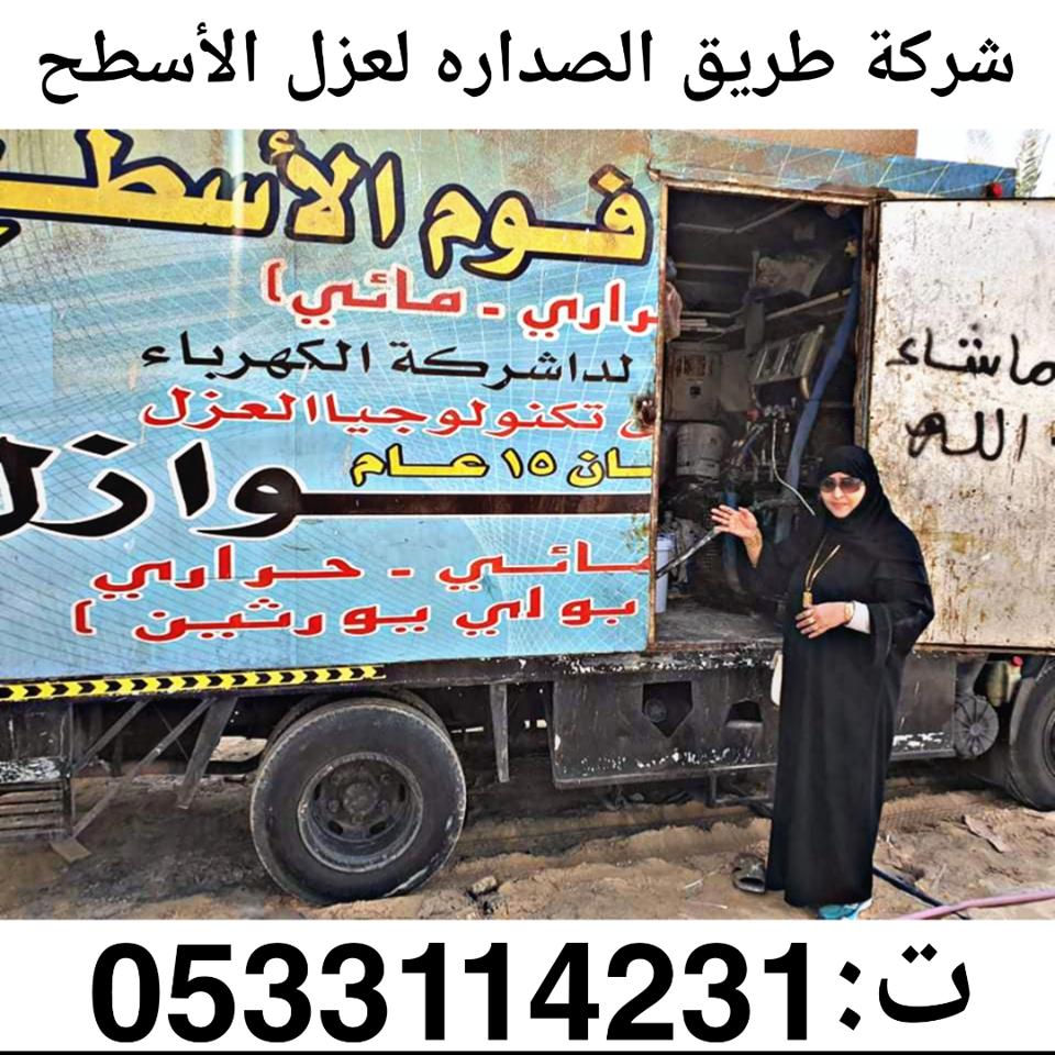 عزل اسطح تحت اشراف آمراه سعوديه
